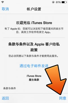 howto-create-chine-appleid-appstore-and-itunes-20150821-13