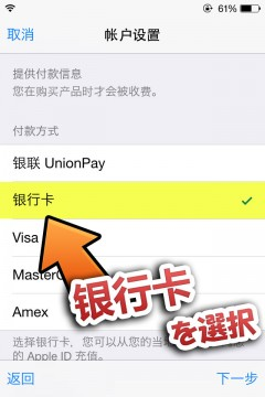 howto-create-chine-appleid-appstore-and-itunes-20150821-14