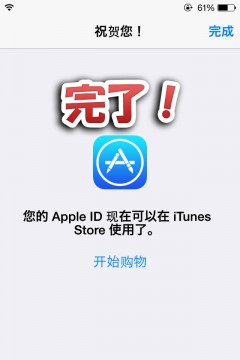 howto-create-chine-appleid-appstore-and-itunes-20150821-16