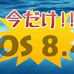 【終了】今ならまだ脱獄可能な「iOS 8.4」に復元・ダウングレード・更新が出来るよ!!