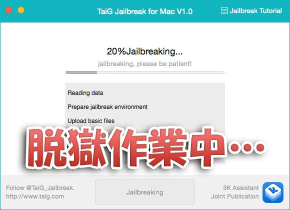 howto-mac-taig-jailbreak-tool-ios84-untetherjailbreak-05