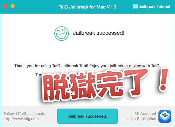 howto-mac-taig-jailbreak-tool-ios84-untetherjailbreak-06