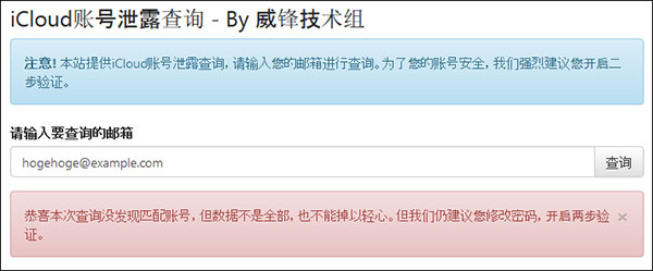 icloud-220thousand-leaked-china-repository-20150828-03