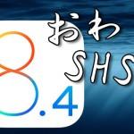【注意】iOS 8.4 SHSHの発行が終了…、脱獄可能なバージョンへの復元が不可能に…
