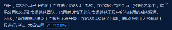 ios841-taig-fix-8-exploit-vuln-20150816-01
