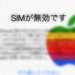 SIMフリー版iPhoneをAppleで交換したらSIMロックが掛かっちゃって…もう大変さ。