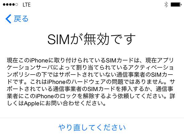 iphone6plus-sim free-nanoni-sim-lock-20150730-0806-02