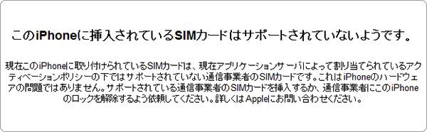 iphone6plus-sim free-nanoni-sim-lock-20150730-0806-04