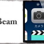 Beam - バッテリーアイコンを消しつつ充電中アイコンは表示! [JBApp]