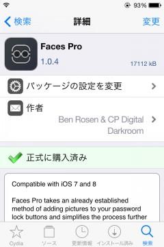 jbapp-facespro-03
