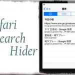 SafariSearchHider - 特定のサイトや条件時のみSafariに履歴を残さない!! [JBApp]