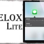 Velox Lite - ホーム画面からアプリ単位で通知を確認する [JBApp]