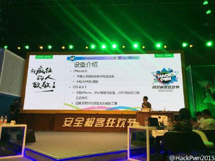 pangu-team-ios841-jailbreak-hackpwn2015-20150822-04