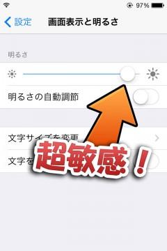 update-jbapp-autobrightness-1201-support-ios8-add-settings-03