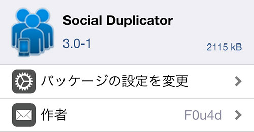 update-social-duplicator-v30-1-support-ios8-02