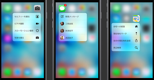 3dtouch-and-livephotos-on-ios8-jbapp-nowdev-20150911-02