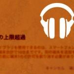 [Google Play Music] デバイスの10台制限&年間4台の解除制限を使い果たした際の対処法