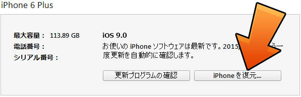 howto-ios9-to-ios841-restore-downgrade-update-lastchance-2015019-02