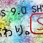 発売前なのにiPhone 6s / 6s Plus用の「iOS 9.0 SHSH」が発行終了…迅速な対応です。
