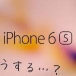 【比較】iPhone 6s / 6s Plus VS iPhone 6 / 6 Plusの価格・サイズ・バッテリー性能比較