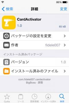 jbapp-cardactivator-03