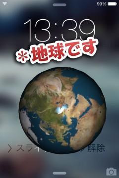 jbapp-earthlockscreen-04