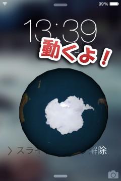jbapp-earthlockscreen-05