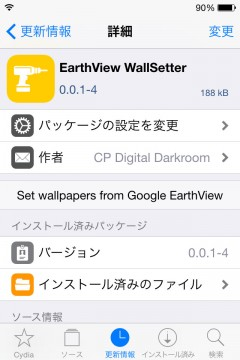 jbapp-earthview-wallsetter-02