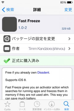 jbapp-fastfreeze-03