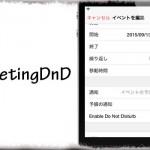 MeetingDnD - カレンダーのイベント予定に「おやすみモード」設定も [JBApp]