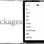 Packages - インストールしている脱獄アプリ・テーマ数をカウント [JBApp]