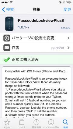 jbapp-passcodelockviewplus8-03