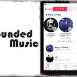 RoundedMusic - 音楽アプリ内のアートワークやサムネイルを角丸 or 円形に [JBApp]