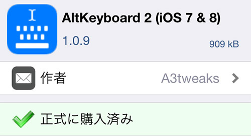 update-jbapp-altkeyboard-2-ios7-and-8-v109-support-ios8-02