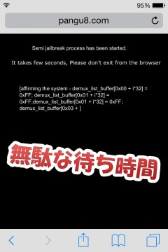 warning-fake-scam-site-jailbreak-pangu8com-04