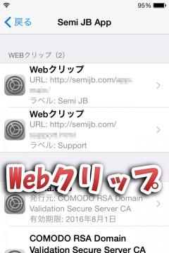 warning-fake-scam-site-jailbreak-pangu8com-05