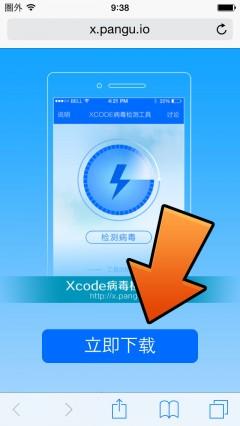 xcodeghost-appstore-malware-virus-panguteam-03