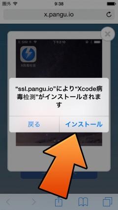 xcodeghost-appstore-malware-virus-panguteam-04
