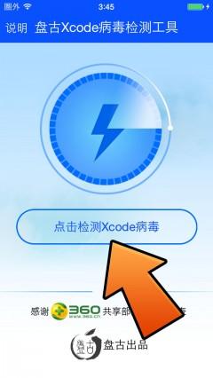 xcodeghost-appstore-malware-virus-panguteam-05