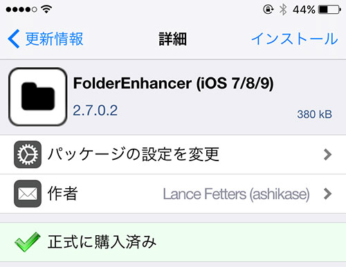 cydia-accepting-payments-ios9-20151019-03