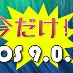 【終了】 今ならまだ脱獄可能な「iOS 9.0.2」に復元・アップデート・ダウングレードが出来るよ!!