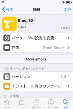 howto-ios91-emoji-use-ios90x-20151025-04
