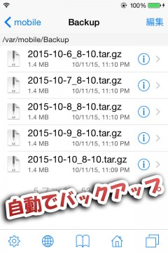 ios-file-directory-auto-backup-activator-and-shellscript-20151011-02
