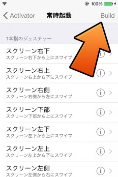 ios-file-directory-auto-backup-activator-and-shellscript-20151011-03