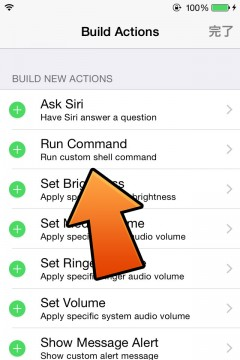 ios-file-directory-auto-backup-activator-and-shellscript-20151011-08