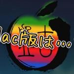 Mac版のiOS 9.0.x向け脱獄ツール「Pangu for iOS9 (Mac)」も準備が行われている模様