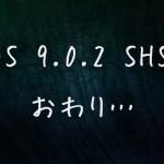 【注意】iOS 9.0.2 SHSHの発行が終了、また脱獄不可能な時代が到来…