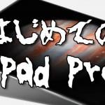 11月発売「iPad Pro」用のiOS 9.1ファームウェアもダウンロード可能に
