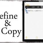 Define&Copy - 辞書検索と同時に選択文字をコピー [JBApp]