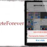 DeleteForever - 「最近削除した項目」を経由せずに一発で写真を完全削除 [JBApp]